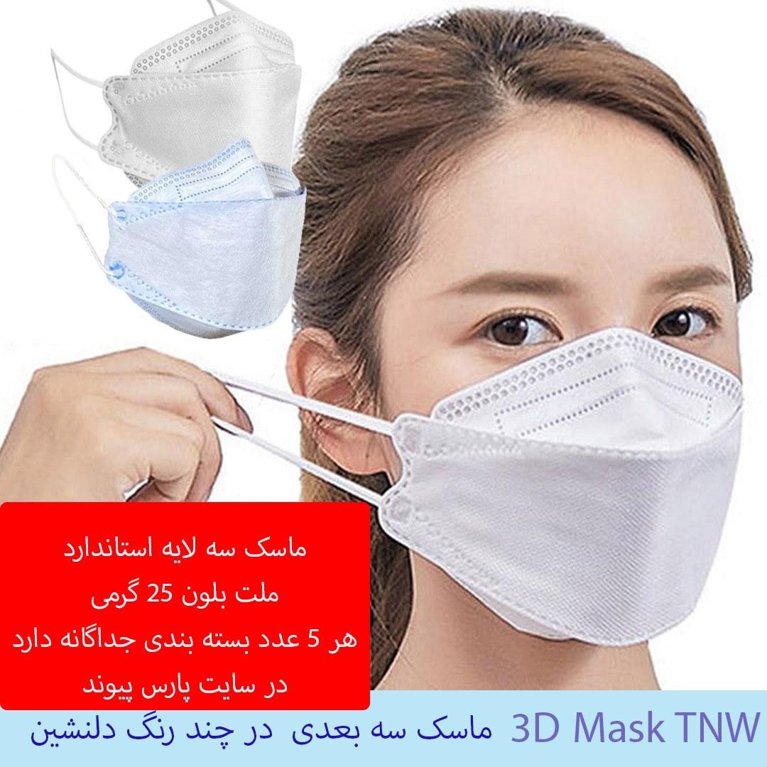 تصویر ماسک سه بعدی ۱۰TNW عددی