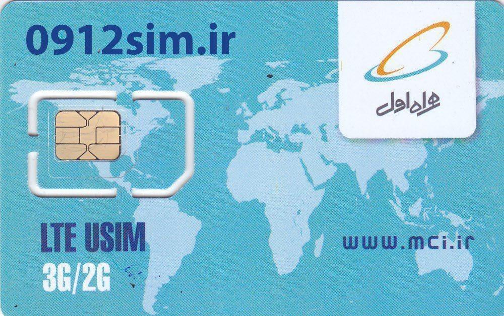 سیم کارت اعتباری همراه اول |