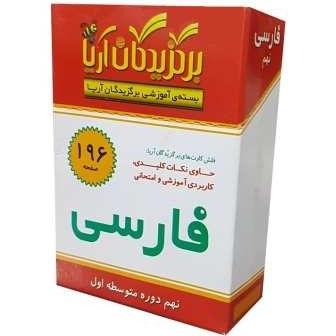 فلش کارت فارسی نهم دوره متوسطه اول نشر الکترونیکی و اطلاع رسانی جهان رایانه امین |