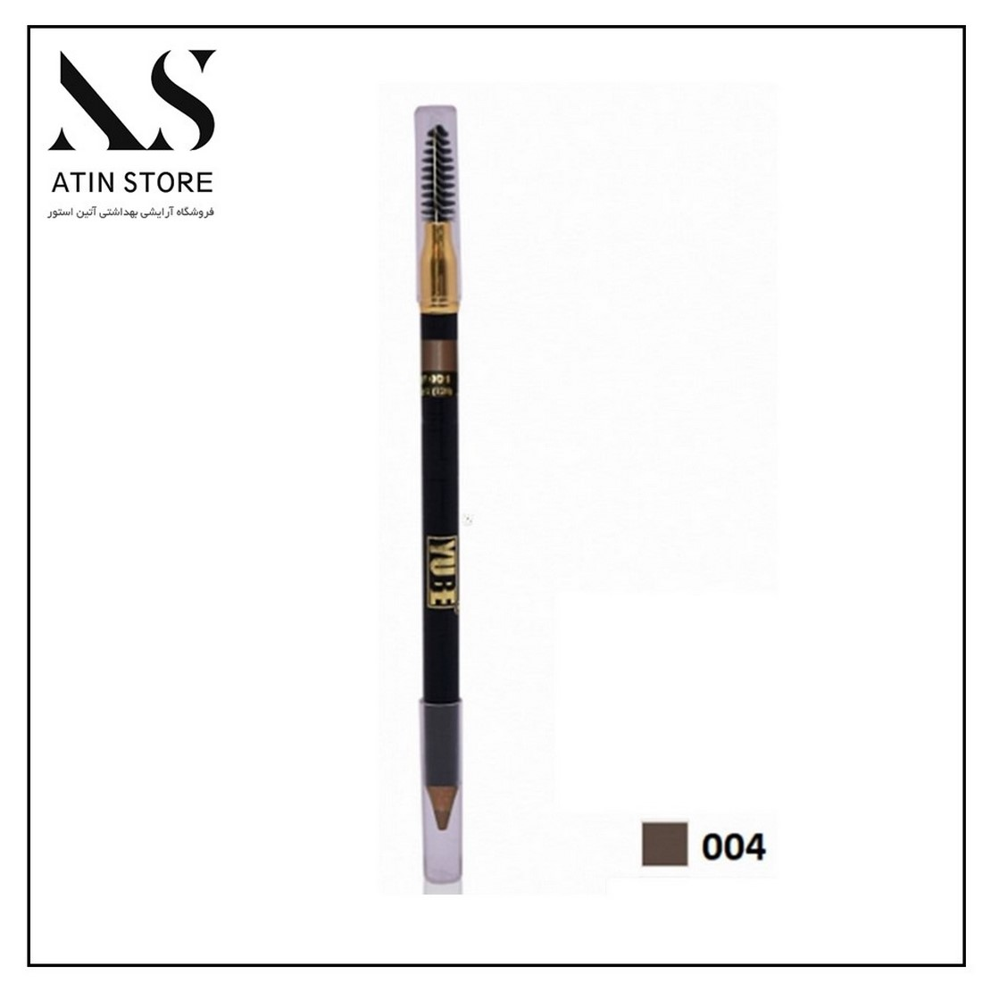 مداد ابرو پودری یوبه 004