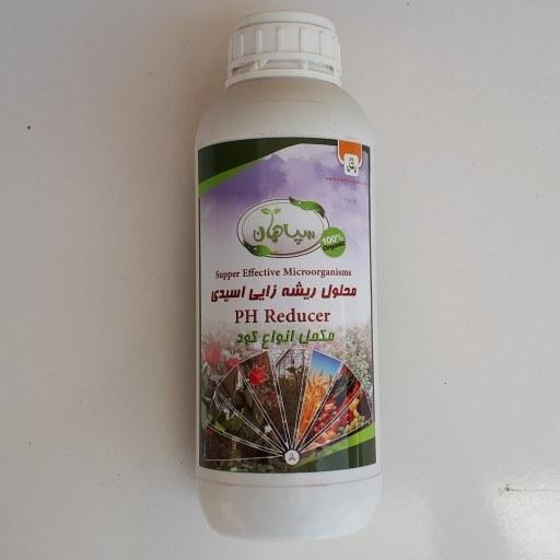 محلول ریشه زایی اسیدی ( PH Reducer )  