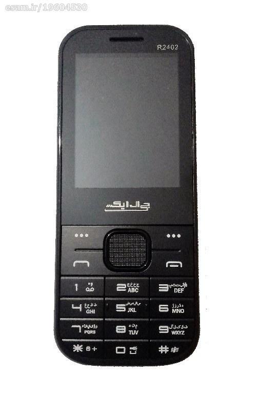 تصویر گوشی موبایل جی ال ایکس مدل R2402 دو سیم کارت
