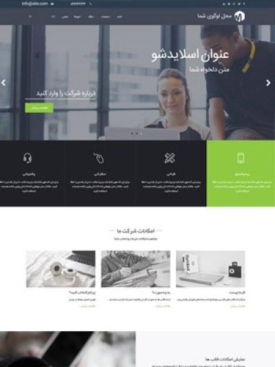 تصویر طراحی وب سایت کد 444