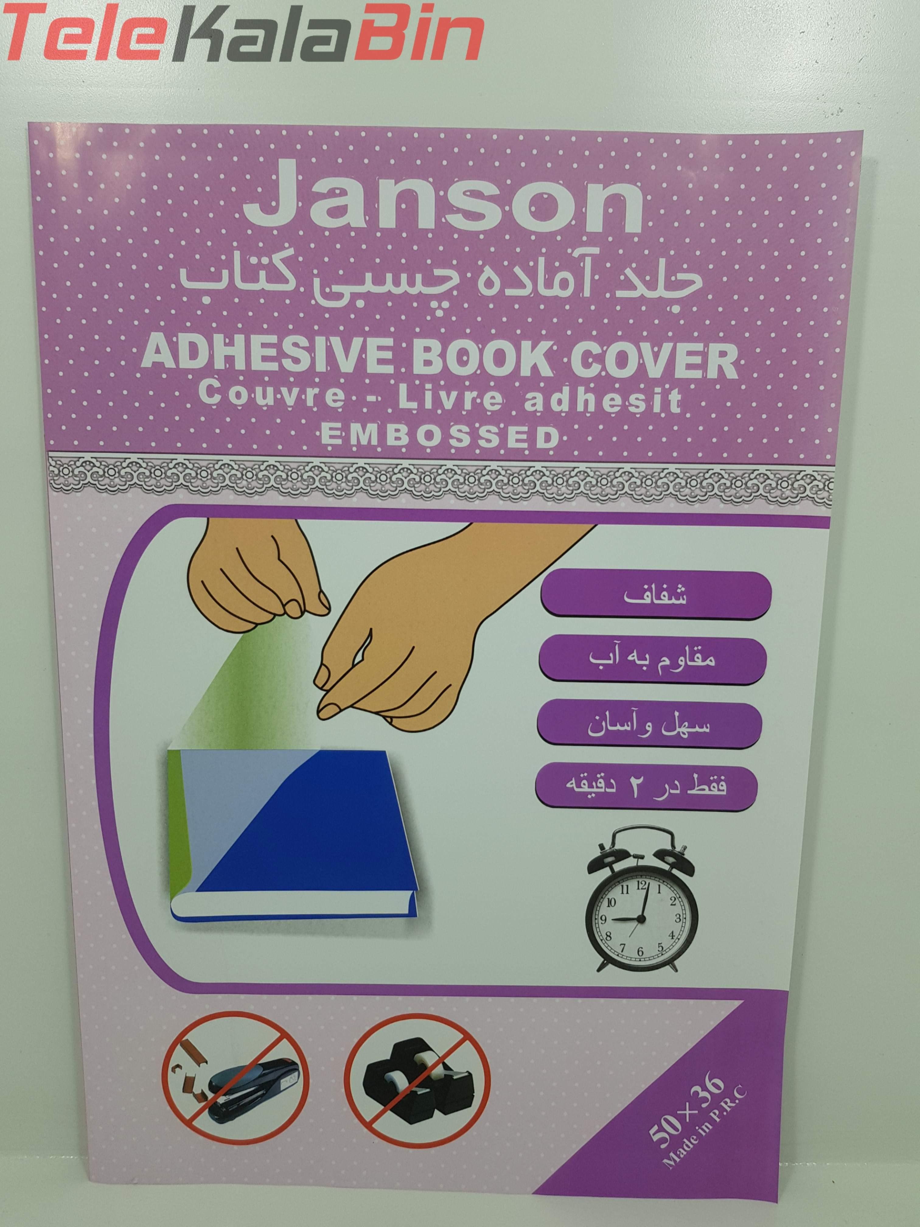 تصویر جلد آماده چسبي کتاب جانسون
