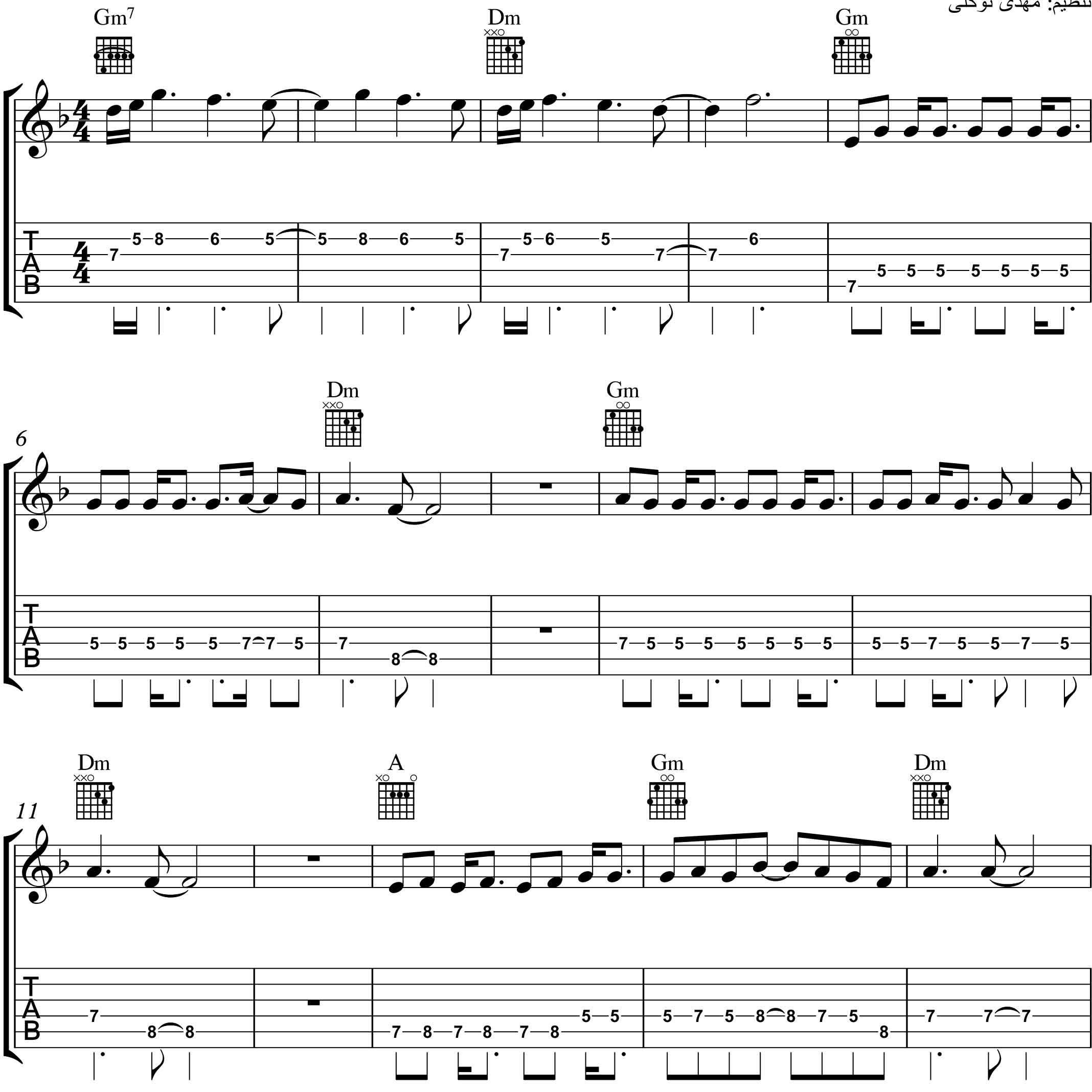 ملودی گیتار آهنگ خواب خوش از شادمهر عقیلی |