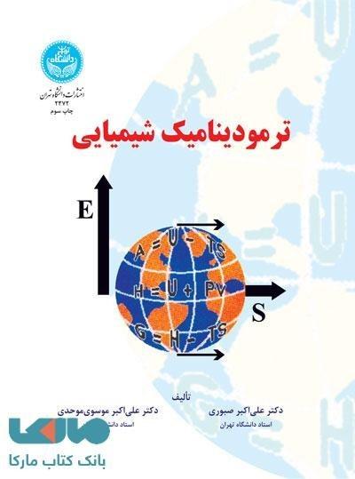 ترمودینامیک شیمیایی نشر دانشگاه تهران |