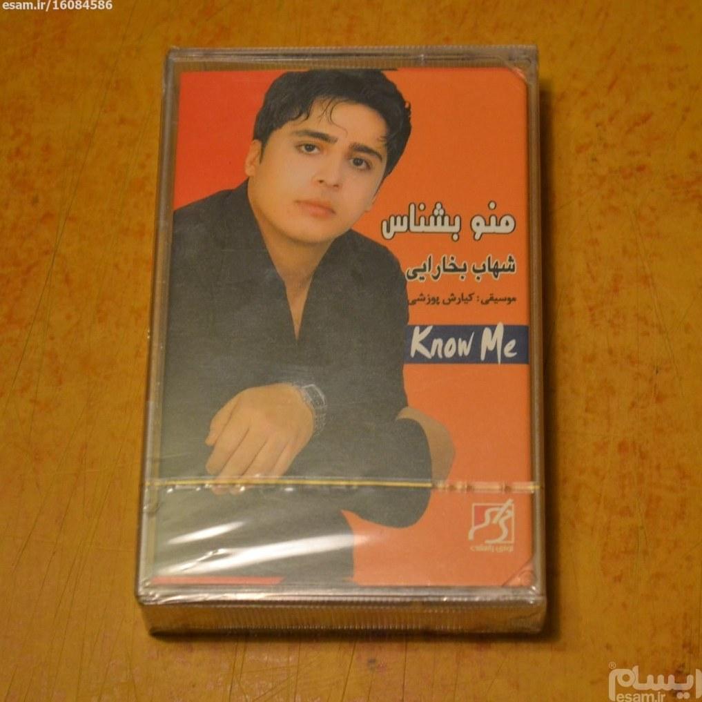 آلبوم منو بشناس از شهاب بخارایی | نوار کاست آکبند ، Know Me