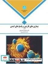بیماری های قارچی و پاسخ های ایمنی 2903