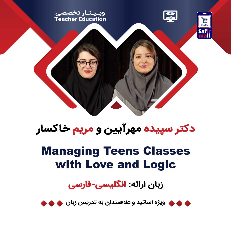 main images وبینار Teacher education managing teens classes with love and logic