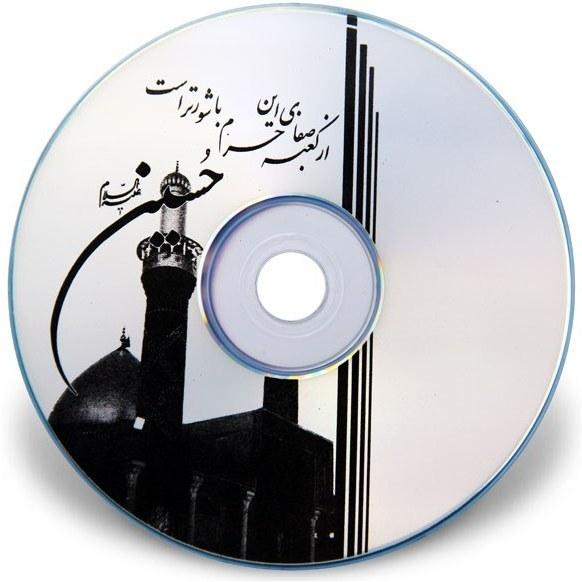 سی دی خام مذهبی شرینک 50 عددی  