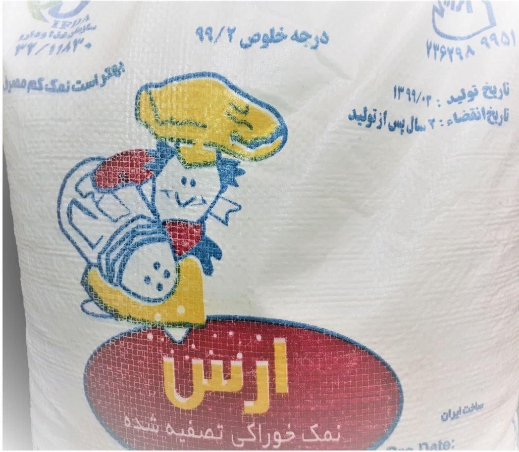 تصویر نمک تصفیه شده بدون ید طبی (کیسه 20 کیلویی )