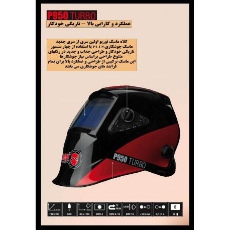 عکس کلاه ماسک جوشکاری P950  کلاه-ماسک-جوشکاری-p950