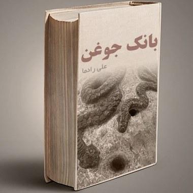 تصویر بانک جوغن کتاب تفسیر بیش از ۷۰۰ نوع جوغن