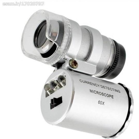 ذره بین میکروسکوپی 60x چراغدار به همراه تست اسکناس