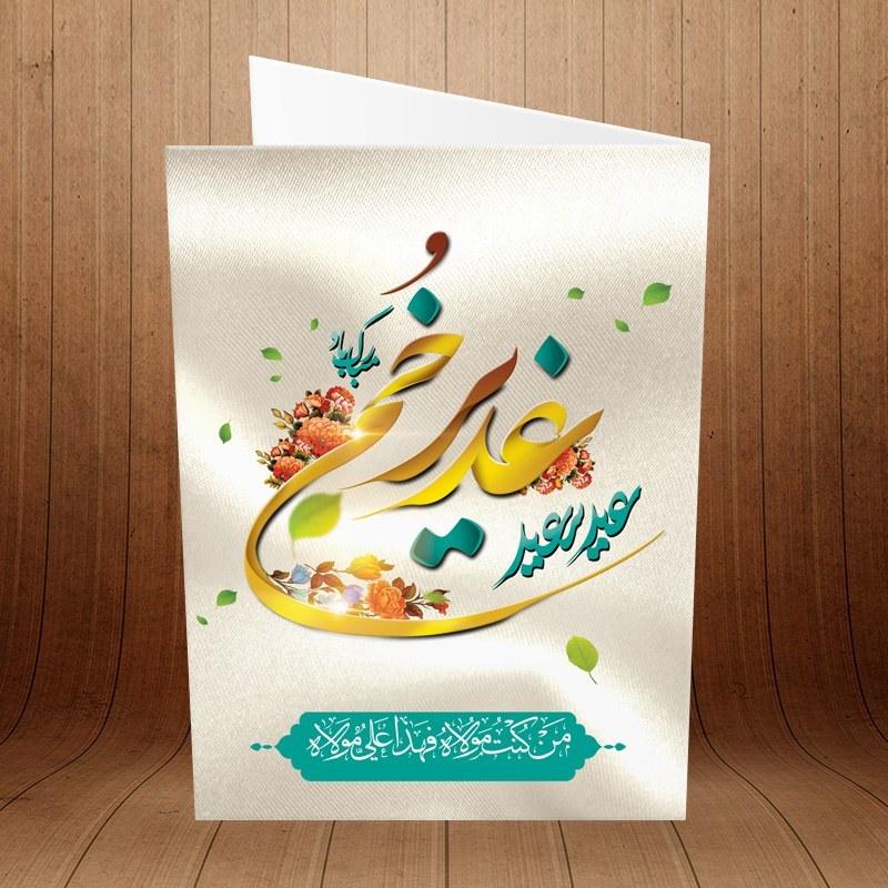 تصویر کارت پستال عید غدیر خم کد 3905