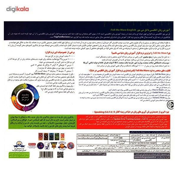 img نرم افزار آموزش زبان انگلیسی Tell Me More نشر دنیای نرم افزار سینا Donyaye Narmafzare Sina Tell Me More English Language Learning Software