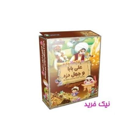 مجموعه 32 قصه از زیباترین قصه های کودکانه (علی باباوچهل دزد بغداد)  