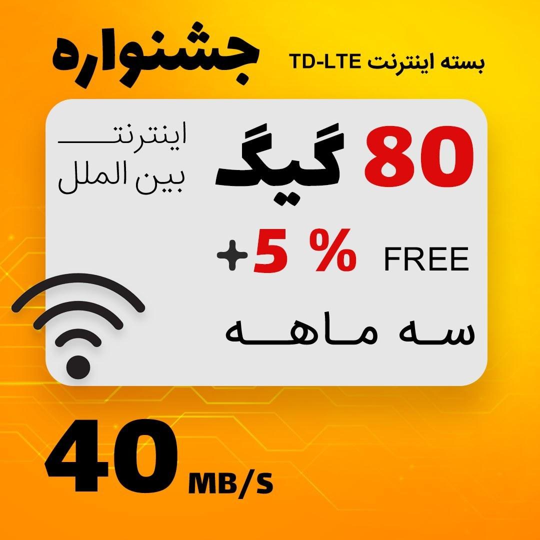 تصویر بسته اینترنت TD-LTE ایرانسل 80 گیگابایت سه ماهه