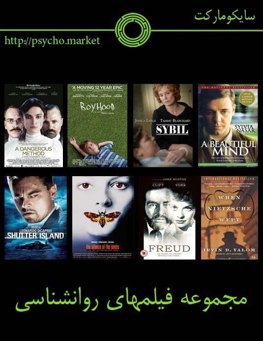 مجموعه فیلمهای روانشناسی