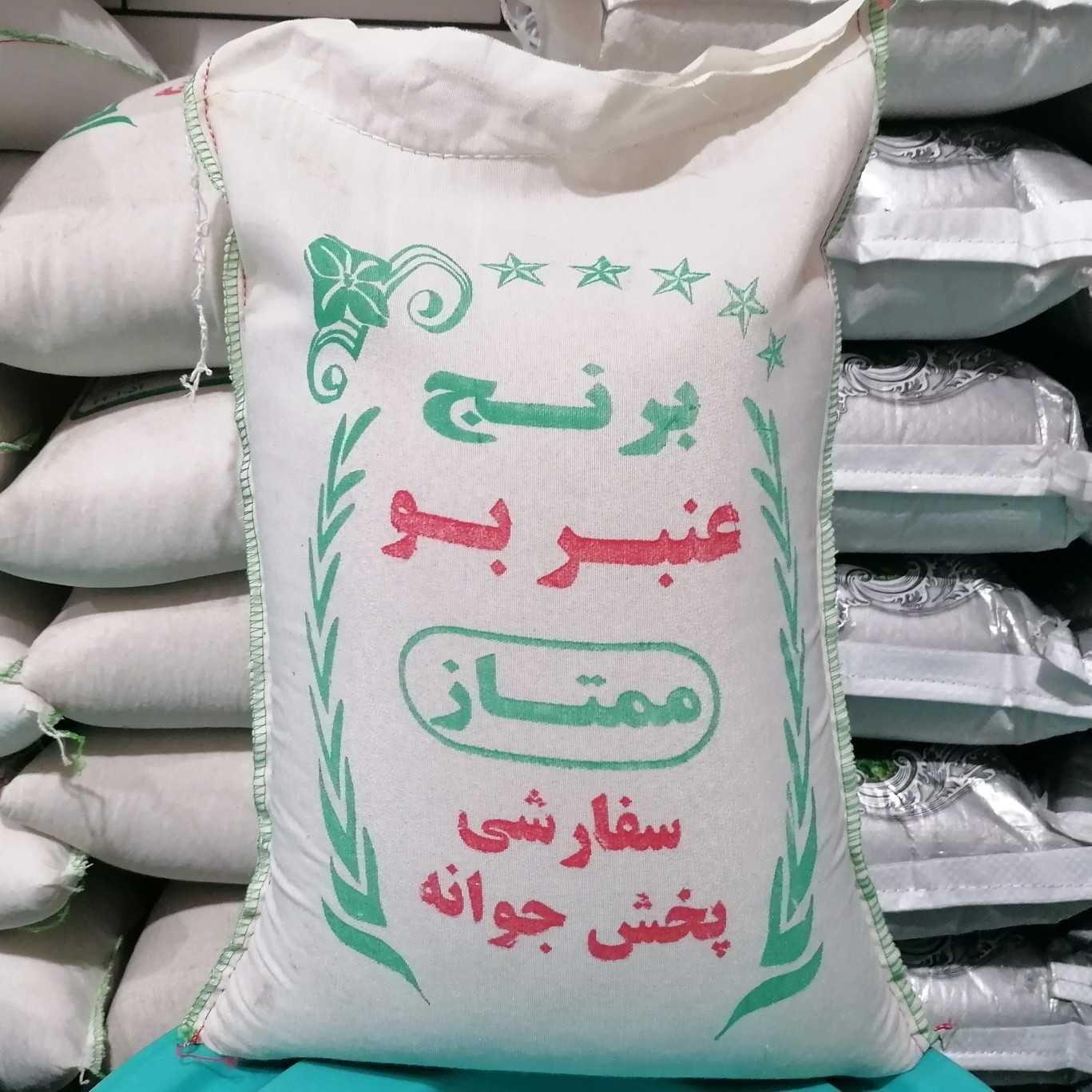 برنج عنبربو 10 کیلویی