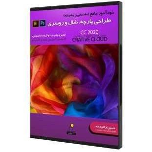 نرم افزار خودآموز جامع مقدماتی و پیشرفته طراحی پارچه شال و روسری نشر استودیو ارکان |