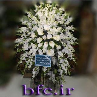 تصویر پایه گل ترحیم
