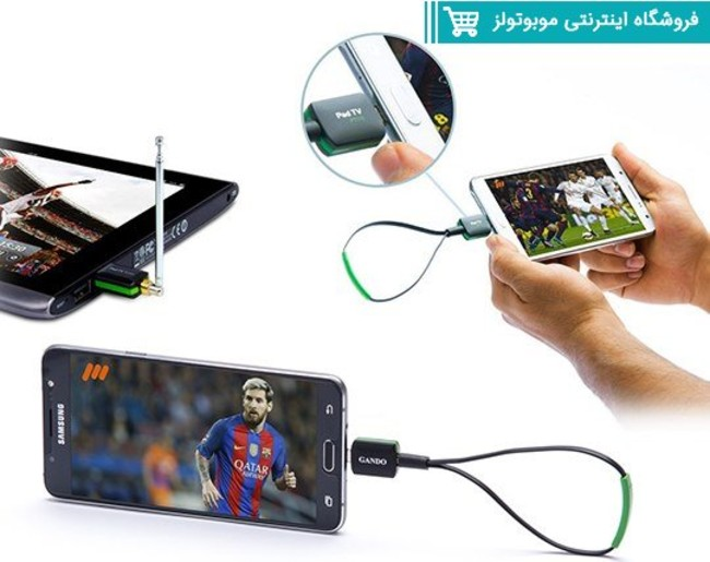 تصویر تلویزیون همراه بدون اینترنت  Gando مخصوص گوشی و تبلت اندروید