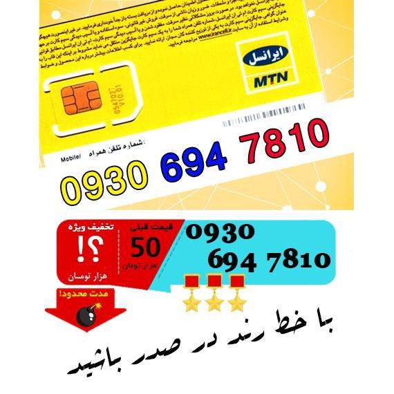 سیم کارت اعتباری ایرانسل 09306947810