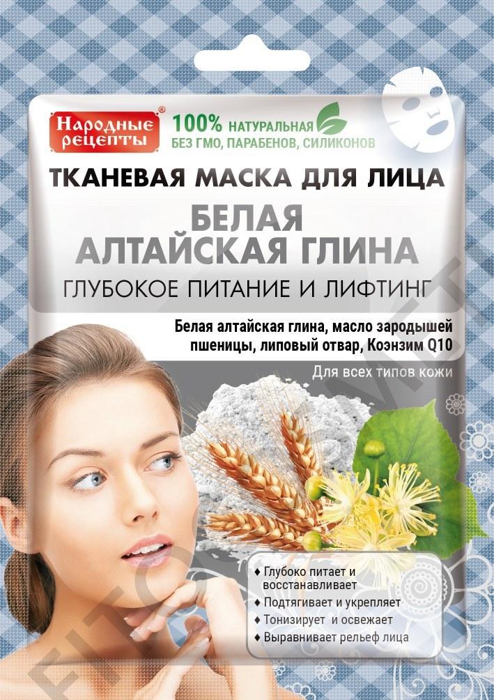 تصویر ماسک صورت پارچه ای سری رس سفید Altai دستور العمل های مردمی