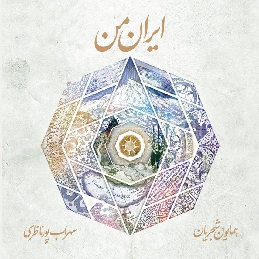 آلبوم ایران من - همایون شجریان ، سهراب پورناظری
