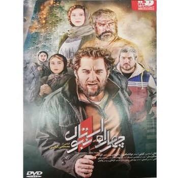 فیلم سینمایی چهار راه استانبول اثر مصطفی کیایی |