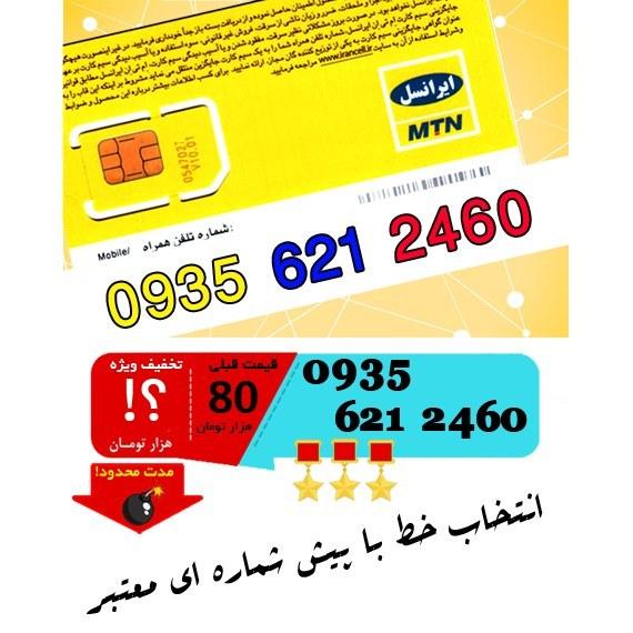 تصویر سیم کارت اعتباری ایرانسل 09356212460