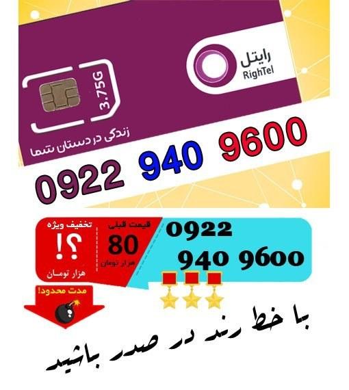 تصویر سیم کارت اعتباری رند رایتل 09229409600