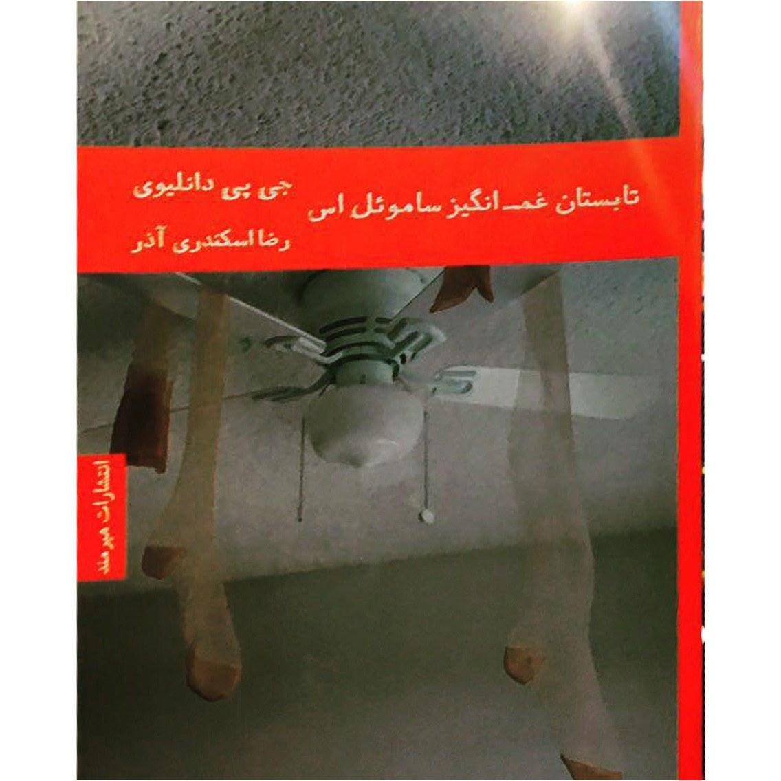 کتاب تابستان غم انگیز ساموئل اس اثر جی.پی دانلیوی