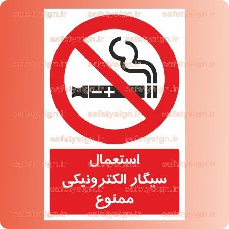 تصویر ۲۰۹۱-استعمال سیگار الکترونیکی ممنوع