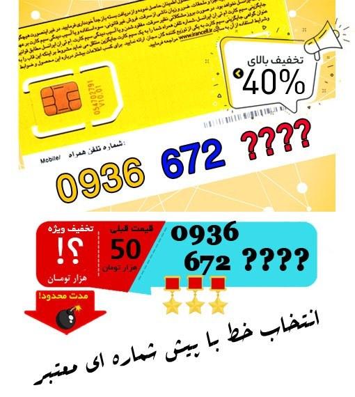 حراج سیم کارت اعتباری ایرانسل 0936