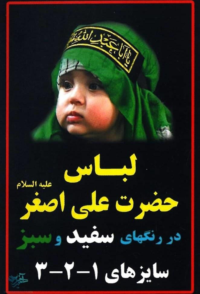 تصویر لباس حضرت علی اصغر(ع) به رنگ سبز