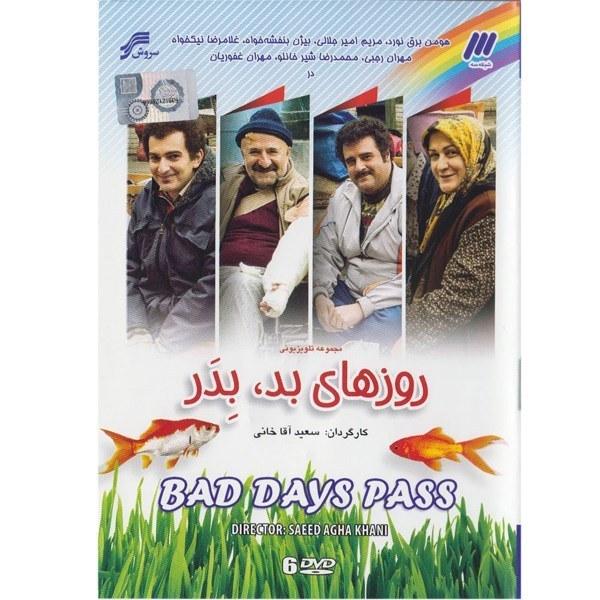سريال تلويزيوني روزهاي بد بدر   Bad Days Pass Series