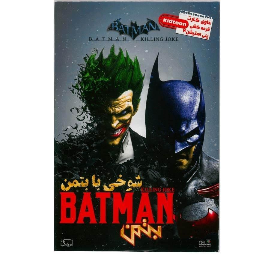 main images انیمیشن شوخی با بتمن KILLING JOKE BATMAN