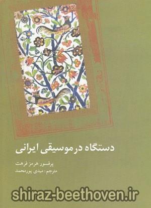 تصویر دستگاه در موسیقی ایرانی