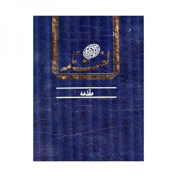 لغت نامه دهخدا دوره کامل ۱۶ جلدی  