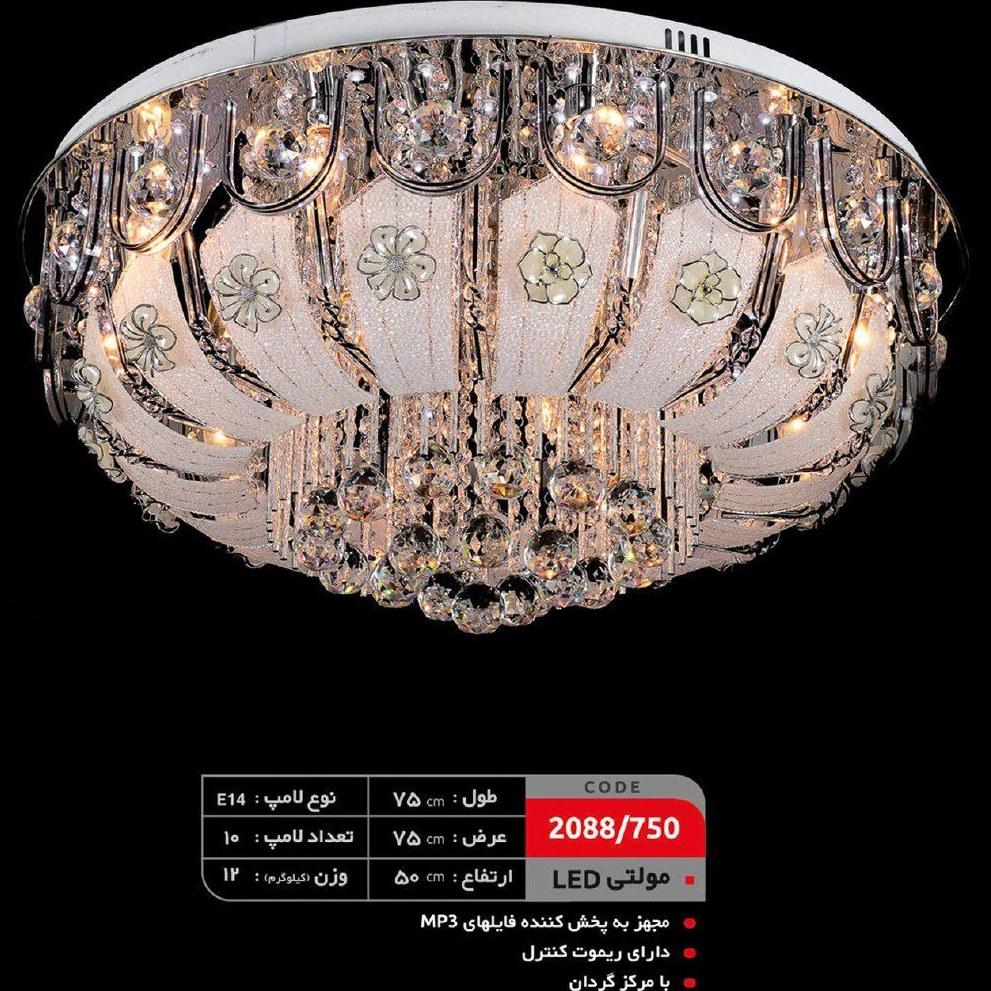 تصویر لوستر سقفی مولتی LED (کد: 750/ 2088)