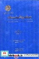 جامع الشتات (جلد چهارم) 2919