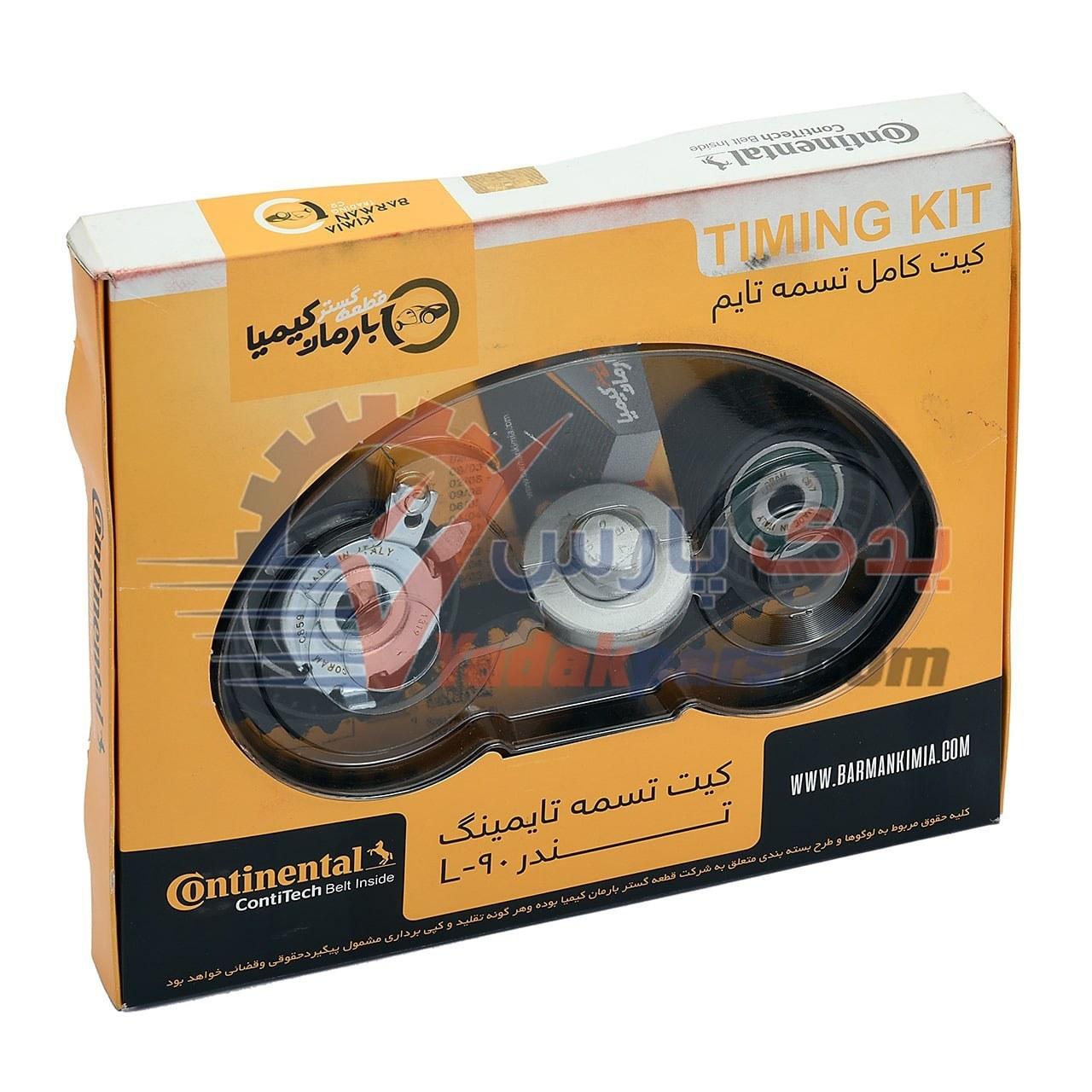 تصویر کیت کامل تسمه تایم ال90/ساندرو برند کنتیننتال (اصلی) Continental Timing Belt Kit CT 1126 132Z Tondar90 & L90 Engineered in GERMANY