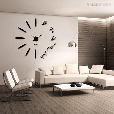 ساعت دیواری طرح غزل | Ghazal Wall Clocks
