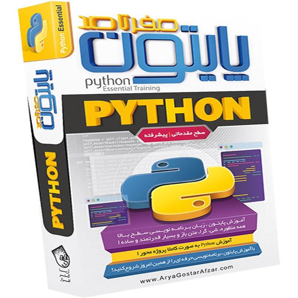آموزش زبان برنامه نویسی Python آریاگستر  