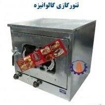 تصویر تنور گازی خانگی 2 سینی پخت نان و شیرینی