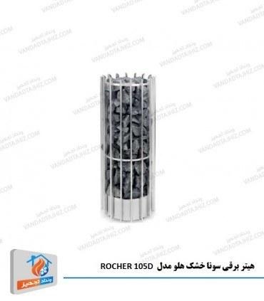 هیتر برقی سونا خشک هلو مدل ROCHER 105D |