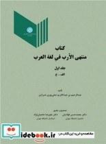 کتاب منتهی الارب فی لغة العرب  (جلد اول) 2936