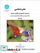 حشره شناسی رده بندی، تاکسونومی تکاملی حشرات (جلد پنجم)  3477